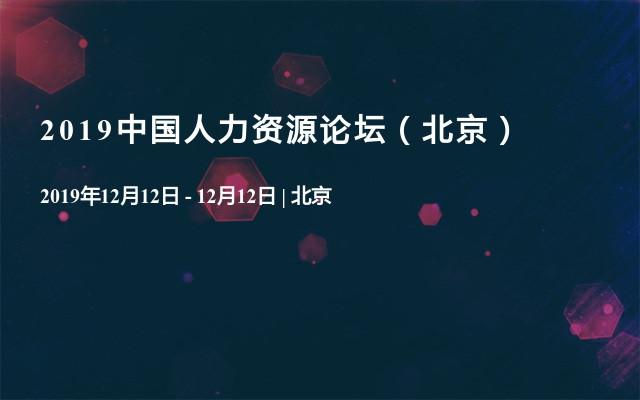 2019中国人力资源论坛(北京)
