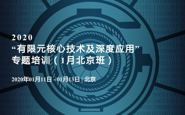 """2020""""有限元核心技術及深度應用""""專題培訓(1月北京班)"""