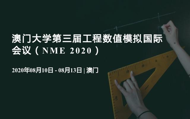 澳门大学第三届工程数值模拟国际会议(NME 2020)