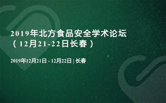 2019年北方食品安全学术论坛(12月21-22日长春)