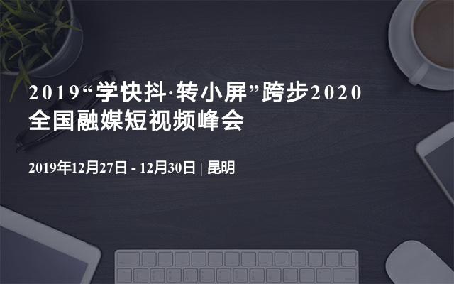 """2019""""学快抖·转小屏""""跨步2020全国融媒短视频峰会"""