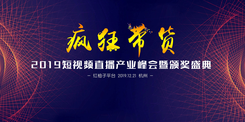 2019短视频直播家当峰会暨颁奖盛典(杭州)