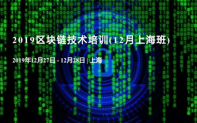 2019区块链技术培训(12月上海班)