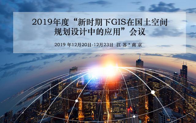 """2019年""""新时期下GIS在国土空间规划设计中的应用"""" 培训班(12月武汉)"""