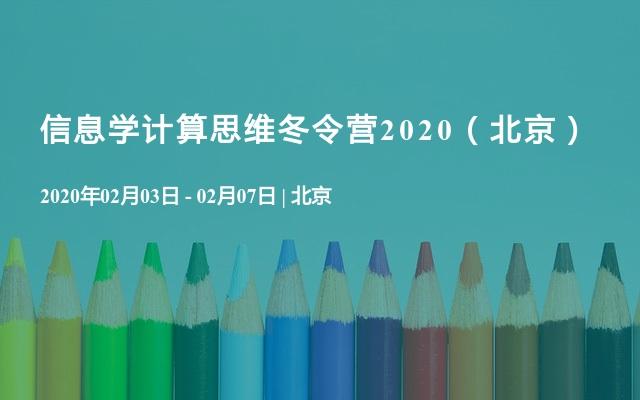 信息学计算思维冬令营2020(北京)