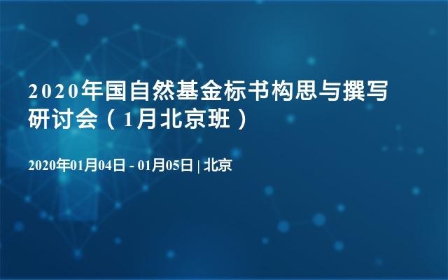 2020年国自然基金标书构思与撰写研讨会(1月北京班)