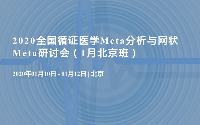 2020全國循證醫學Meta分析與網狀Meta研討會(1月北京班)