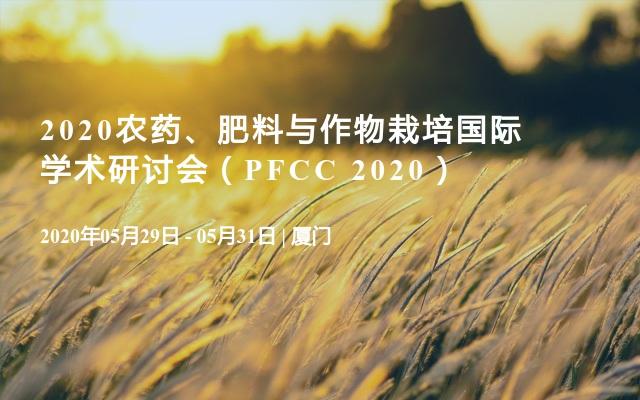 农林牧渔5月将举行,参会集锦发布