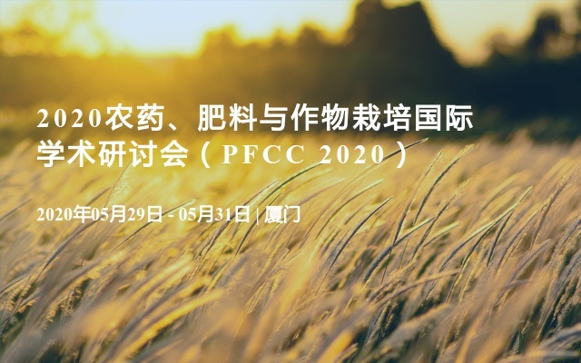 2020農藥、肥料與作物栽培國際學術研討會(PFCC 2020)