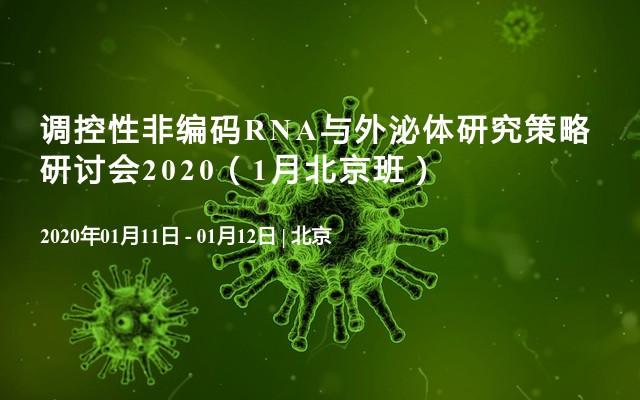 调控性非编码RNA与外泌体研究策略研讨会2020(1月北京班)