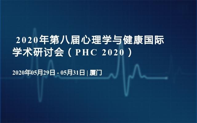 ?2020年第八屆心理學與健康國際學術研討會(PHC 2020)