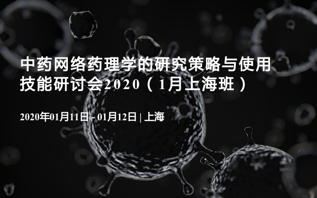 中藥網絡藥理學的研究策略與使用技能研討會2020(1月上海班)