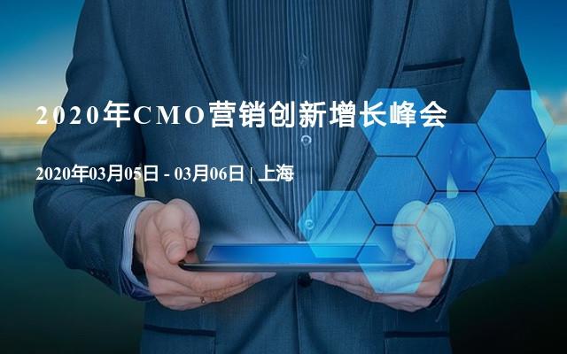 2020年CMO營銷創新增長峰會(上海)