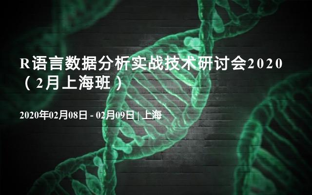 R语言数据分析实战技术研讨会2020(2月上海班)