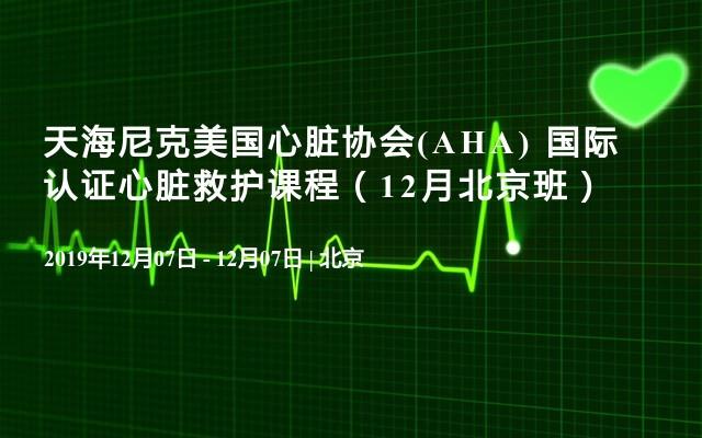 天海尼克美国心脏协会(AHA) 国际认证心脏救护课程(12月北京班)