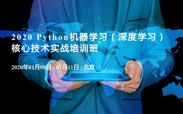 2020 Python機器學習(深度學習)核心技術實戰培訓班