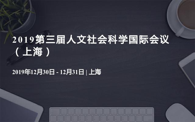 2019第三屆人文社會科學國際會議(上海)
