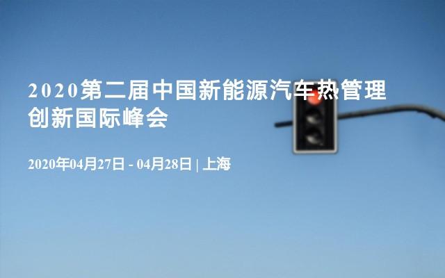 2020第二屆中國新能源汽車熱管理創新國際峰會