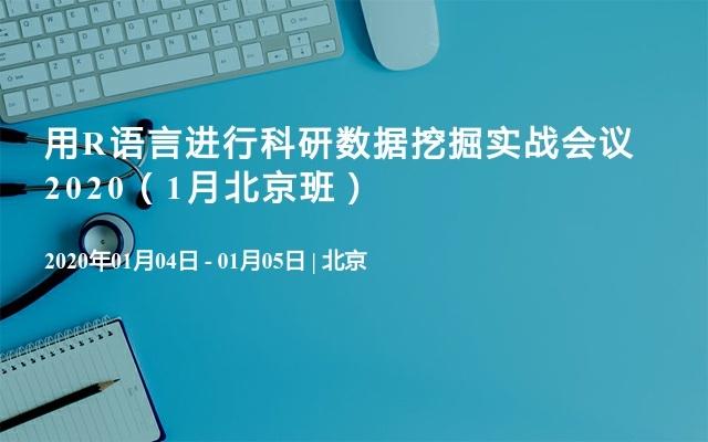 用R语言进行科研数据挖掘实战会议2020(1月北京班)