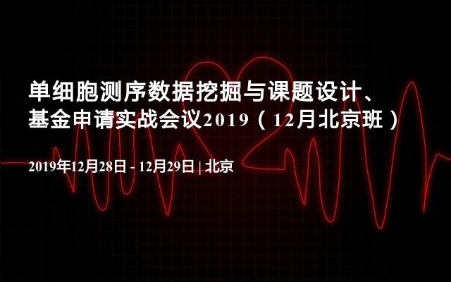 单细胞测序数据挖掘与课题设计、基金申请实战会议2019(12月北京班)