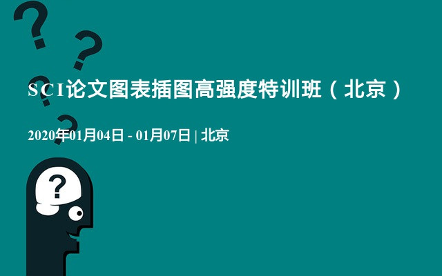 SCI論文圖表插圖高強度特訓班(北京)