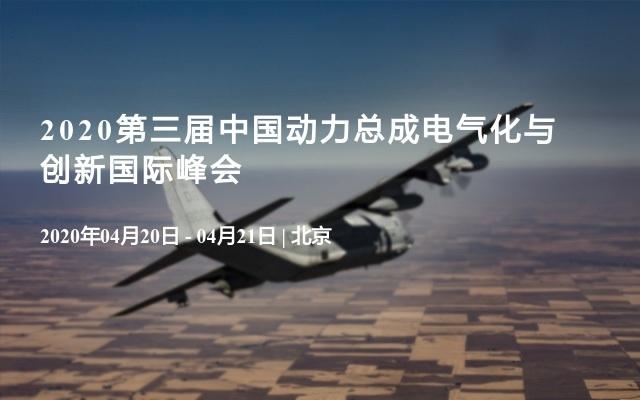2020第三屆中國動力總成電氣化與創新國際峰會