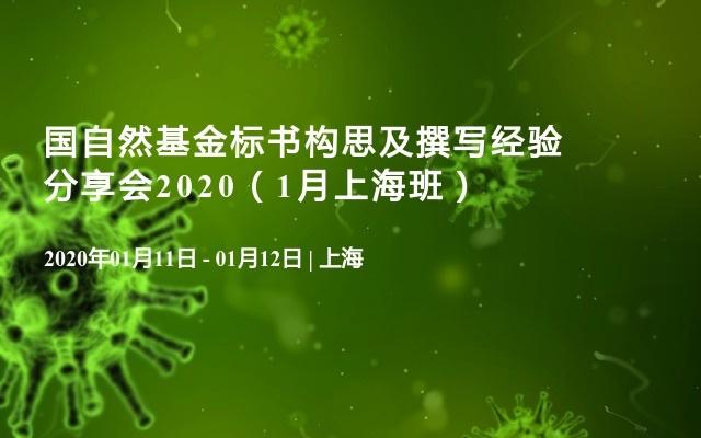 國自然基金標書構思及撰寫經驗分享會2020(1月上海班)