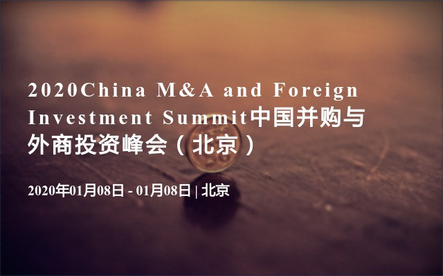 2020China M&A and Foreign Investment Summit中国并购与外商投资峰会(北京)