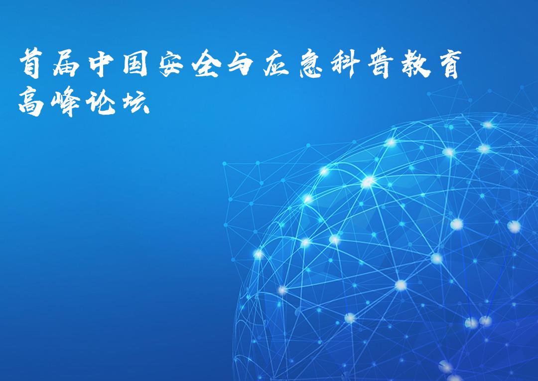 2019首届中国安全与应急科普教育高峰论坛