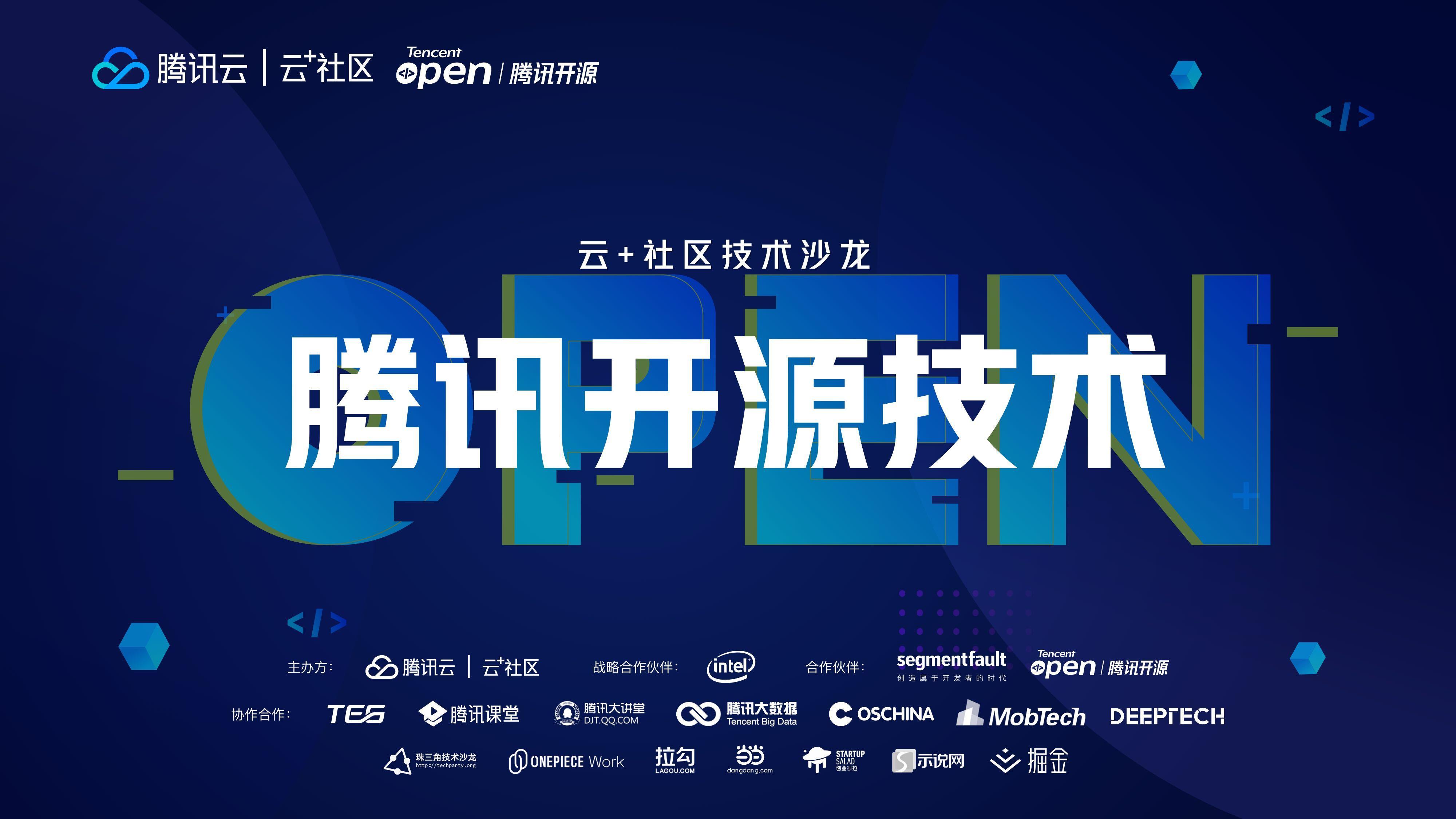 腾讯开源技术2019(深圳)