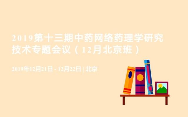 2019第十三期中藥網絡藥理學研究技術專題會議(12月北京班)