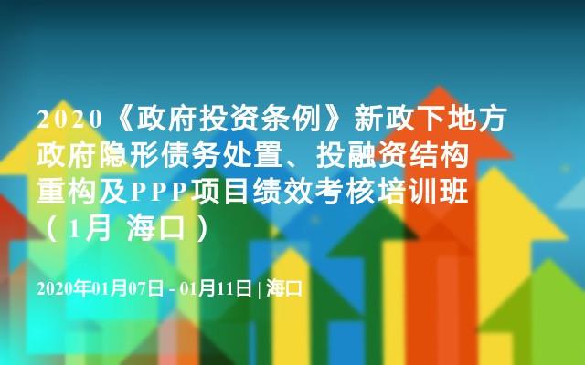 2020《政府投資條例》新政下地方政府隱形債務處置、投融資結構重構及PPP項目績效考核培訓班(1月 海口)