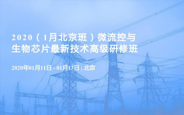 2020(1月北京班)微流控與生物芯片最新技術高級研修班