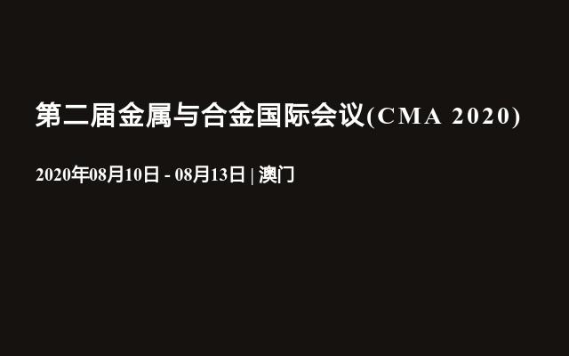 第二届金属与合金国际会议(CMA 2020)