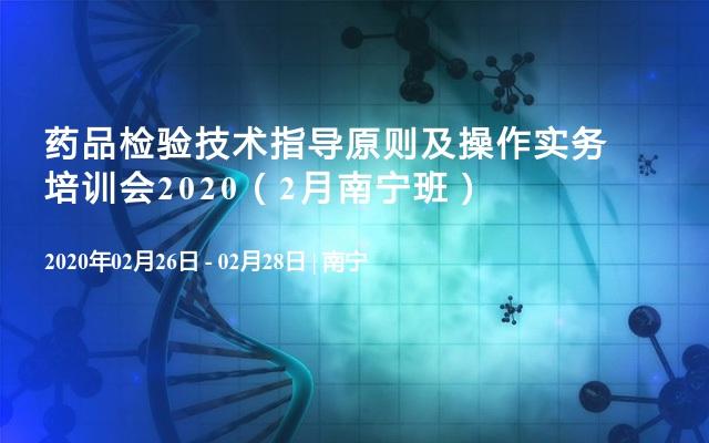 2020年南宁2月会议日程排期表已发布,建议收藏