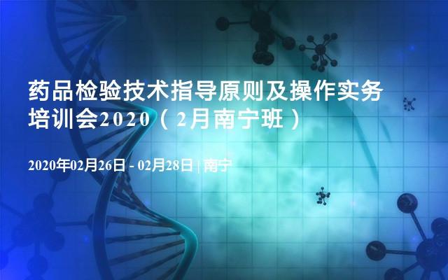 药品检验技术指导原则及操作实务培训会2020(2月南宁班)