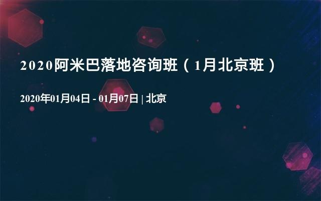 2020阿米巴落地咨詢班(1月北京班)