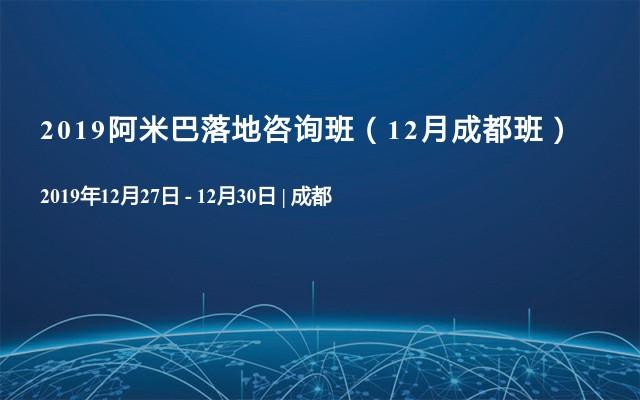 2019阿米巴落地咨询班(12月成都班)