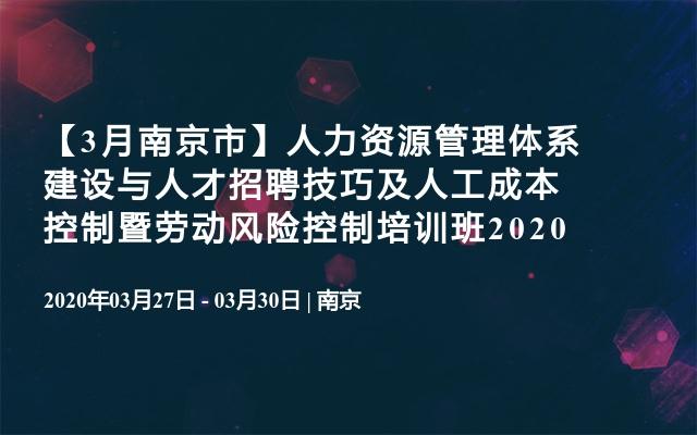 【3月南京市】人力资源管理体系建设与人才招聘技巧及人工成本控制暨劳动风险控制培训班2020