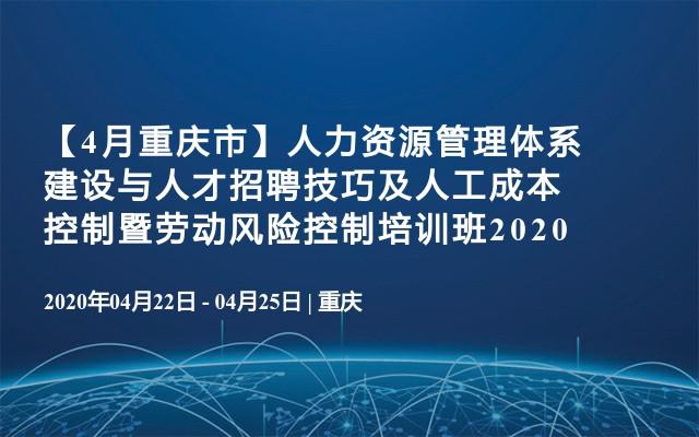 【4月重慶市】人力資源管理體系建設與人才招聘技巧及人工成本控制暨勞動風險控制培訓班2020