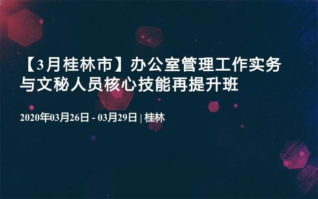 【3月桂林市】办公室管理工作实务与文秘人员核心技能再提升班