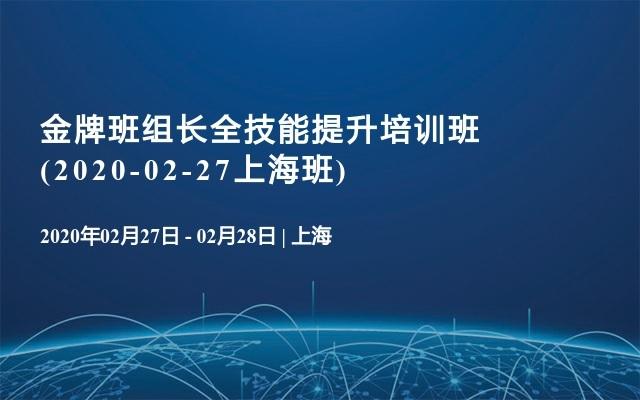 金牌班組長全技能提升培訓班(2020-02-27上海班)