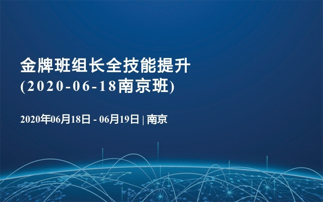 金牌班组长全技能提升(2020-06-18南京班)