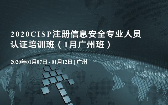 2020CISP注册信息安全专业人员认证培训班(1月广州班)