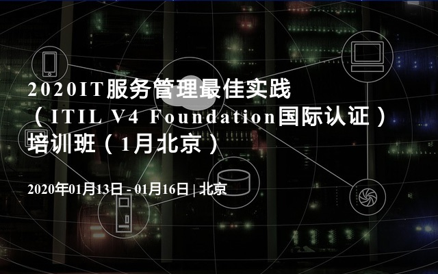 2020IT服务管理最佳实践(ITIL V4 Foundation国际认证) 培训班(1月北京)