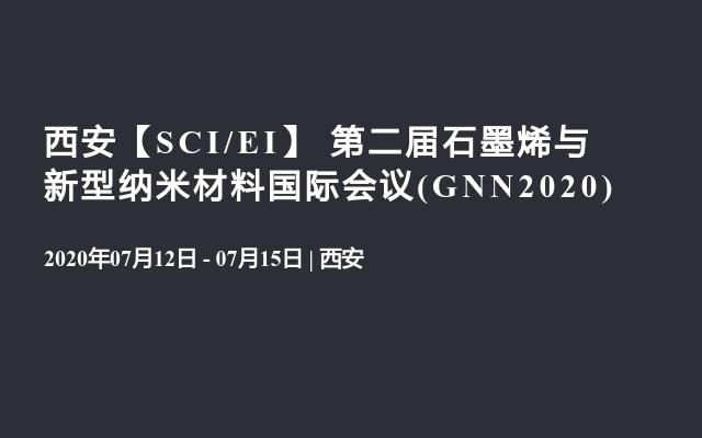 西安【SCI/EI】 第二届石墨烯与新型纳米材料国际会议(GNN2020)