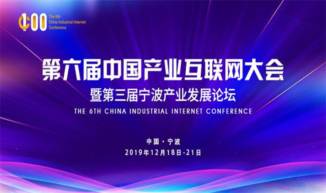 2019第六屆中國產業互聯網大會暨寧波第三屆產業發展論壇(寧波)
