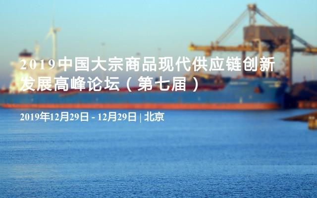 2019中国大宗商品现代供应链创新发展高峰论坛(第七届)