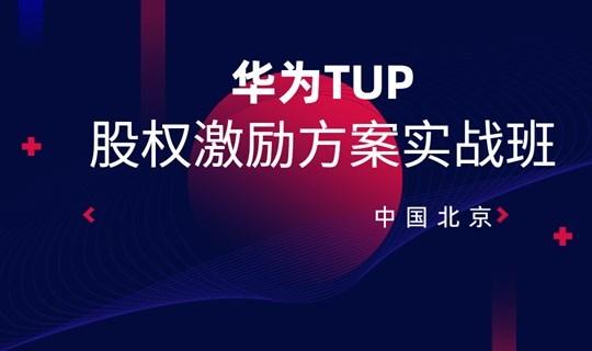 华为TUP股权激励方案实战班2020(北京)