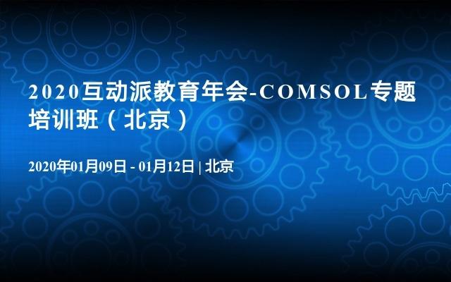 2020互動派教育年會-COMSOL專題培訓班(北京)